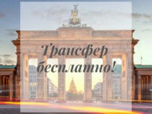 Австрия, Германия — спецпредложение!